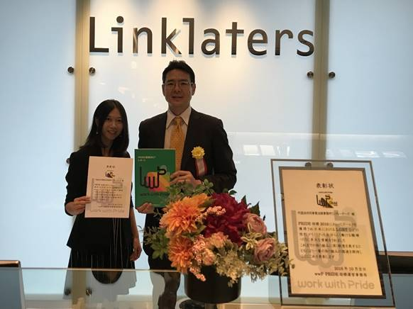 Tokyo office wins LGBT Gold Award